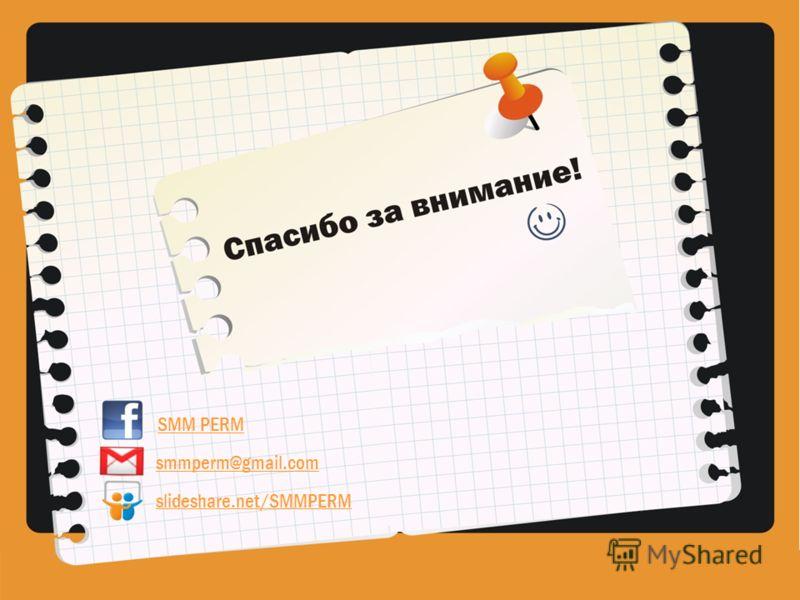 smmperm@gmail.com SMM PERM slideshare.net/SMMPERM