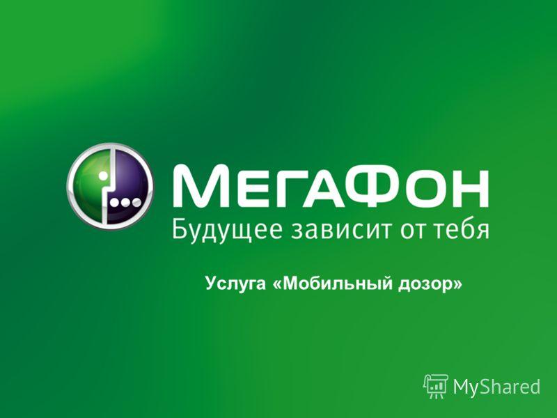 MegaFon | Presentation title here | 2/6/2013 1 Услуга «Мобильный дозор»
