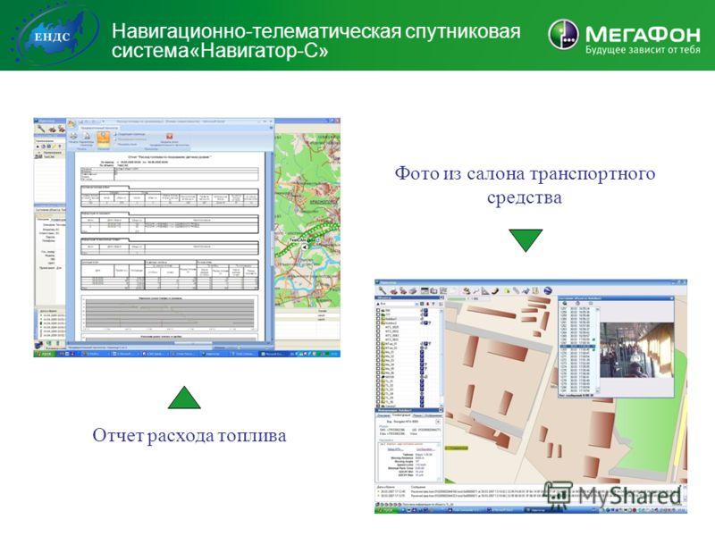Навигационно-телематическая спутниковая система«Навигатор-С» Отчет расхода топлива Фото из салона транспортного средства