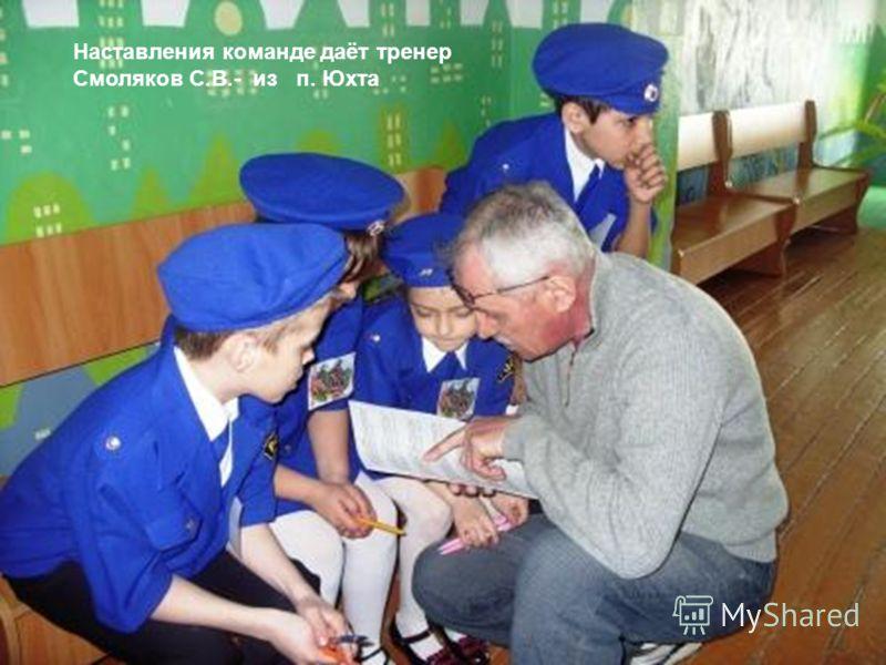 Наставления команде даёт тренер Смоляков С.В.- из п. Юхта