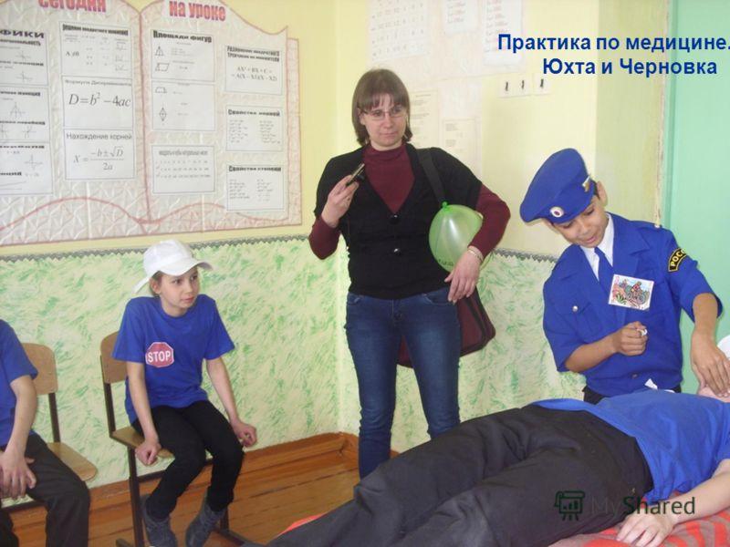 Практика по медицине. Юхта и Черновка