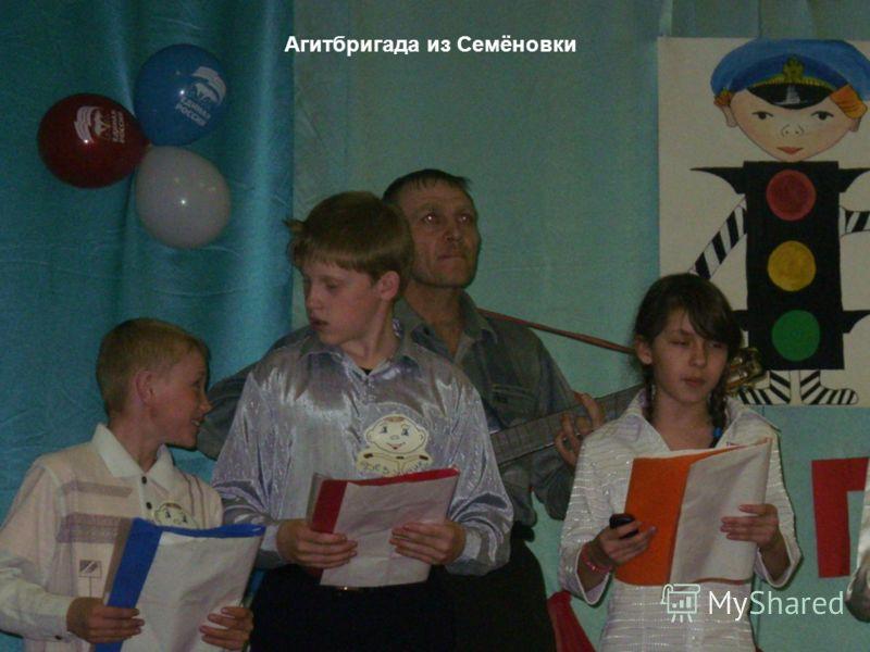 Агитбригада из Семёновки