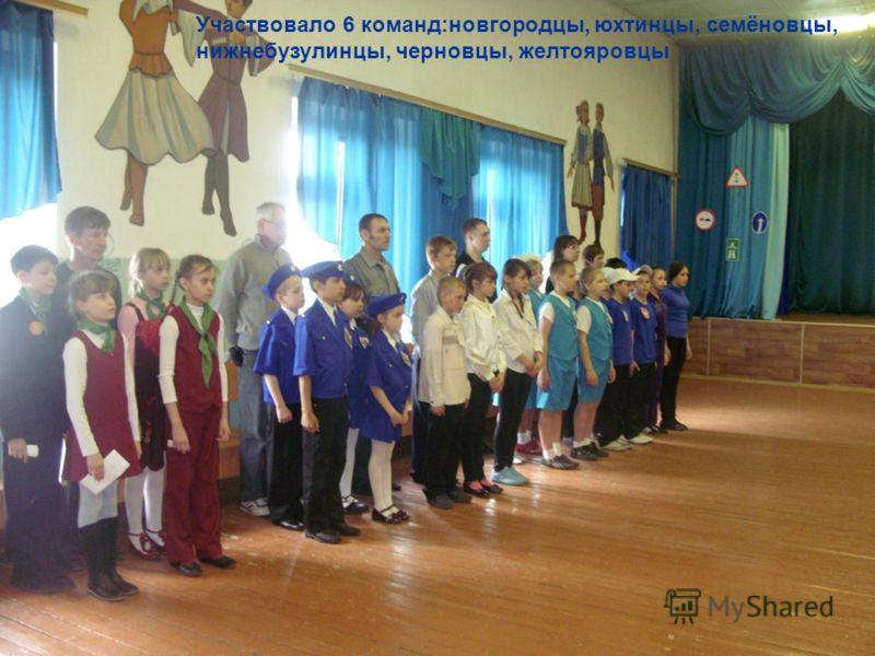 Участвовало 6 команд:новгородцы, юхтинцы, семёновцы, нижнебузулинцы, черновцы, желтояровцы