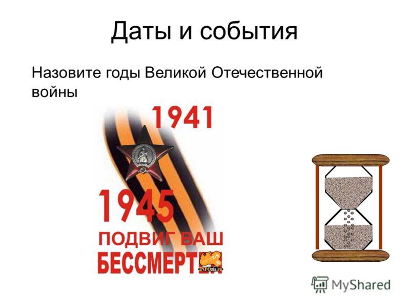 Даты и события Назовите годы Великой Отечественной войны