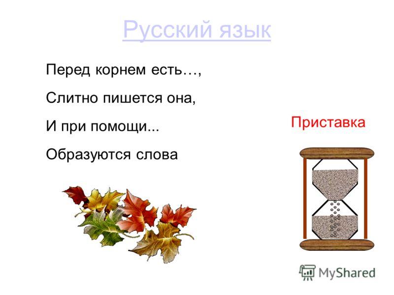 Русский язык Перед корнем есть…, Слитно пишется она, И при помощи... Образуются слова Приставка