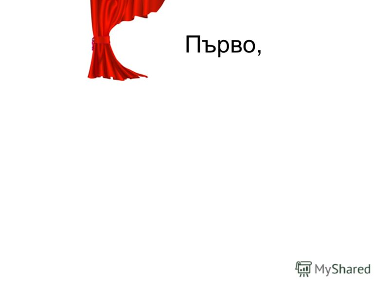 Първо,
