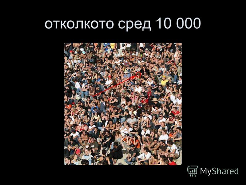 отколкото сред 10 000
