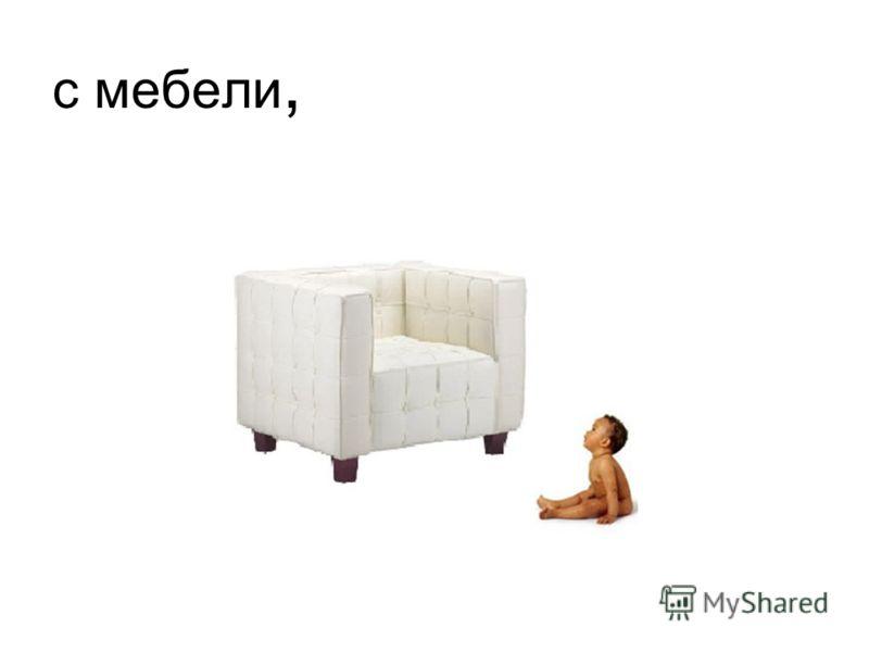 с мебели,