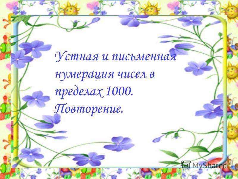 Устная и письменная нумерация чисел в пределах 1000. Повторение.
