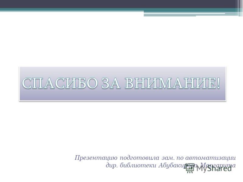 Презентацию подготовила зам. по автоматизации дир. библиотеки Абубакирова Маргарита