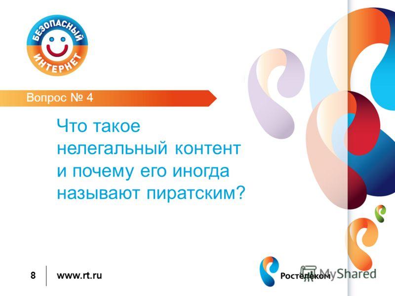 www.rt.ru 8 Вопрос 4 Что такое нелегальный контент и почему его иногда называют пиратским?