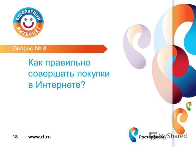 www.rt.ru 18 Вопрос 8 Как правильно совершать покупки в Интернете?