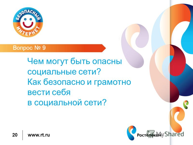 www.rt.ru 20 Вопрос 9 Чем могут быть опасны социальные сети? Как безопасно и грамотно вести себя в социальной сети?