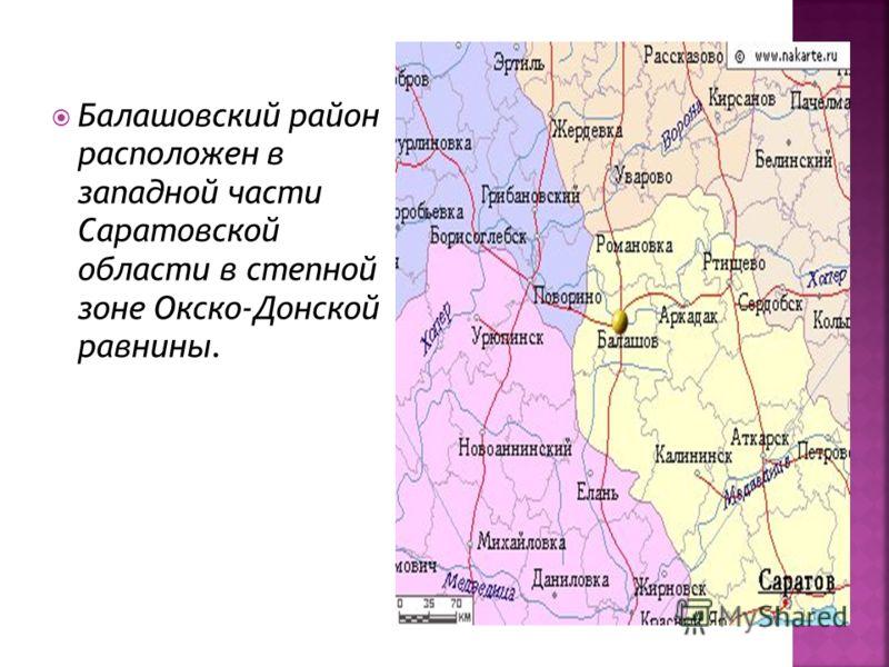 Балашовский район расположен в западной части Саратовской области в степной зоне Окско-Донской равнины.