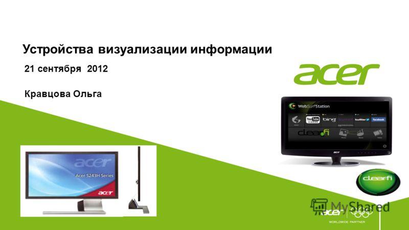 Устройства визуализации информации 21 сентября 2012 Кравцова Ольга