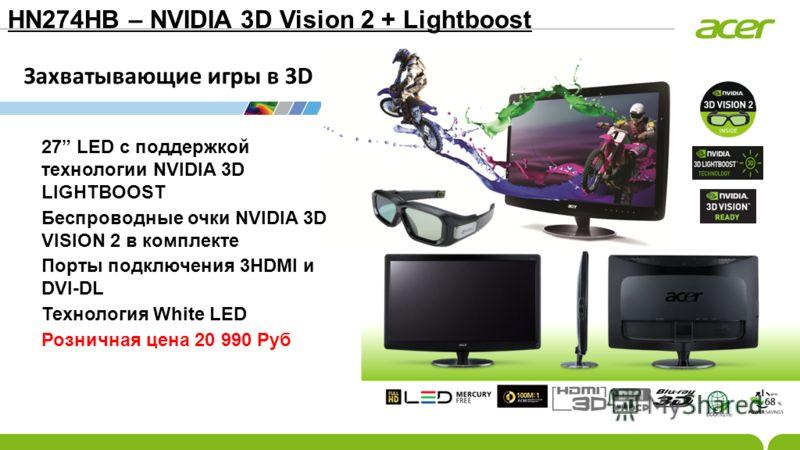 Захватывающие игры в 3D HN274HB – NVIDIA 3D Vision 2 + Lightboost 27 LED с поддержкой технологии NVIDIA 3D LIGHTBOOST Беспроводные очки NVIDIA 3D VISION 2 в комплекте Порты подключения 3HDMI и DVI-DL Технология White LED Розничная цена 20 990 Руб