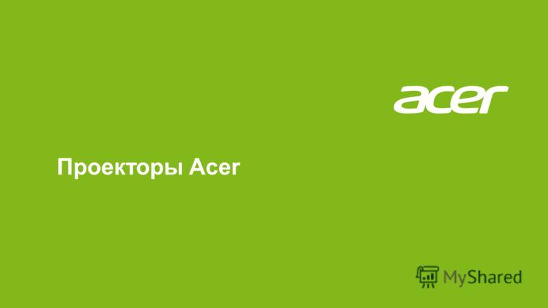 Проекторы Acer