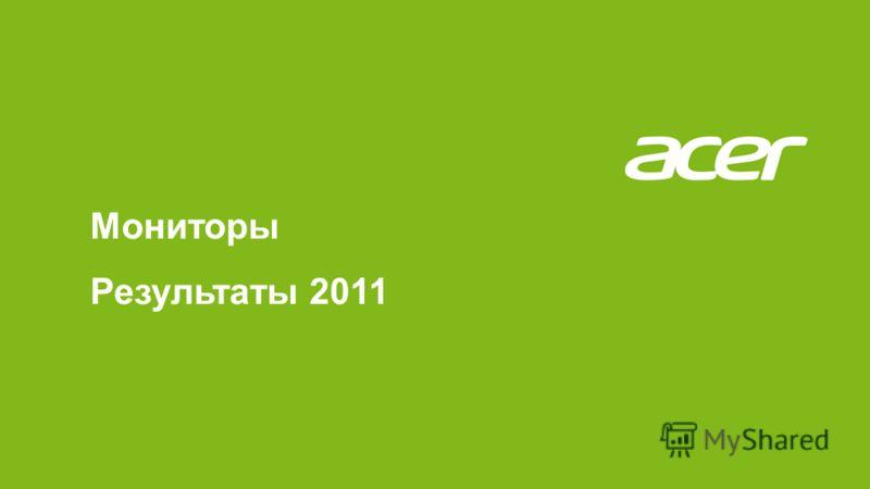 Мониторы Результаты 2011
