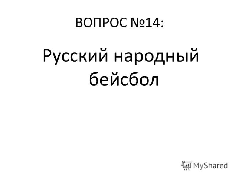 ВОПРОС 14: Русский народный бейсбол