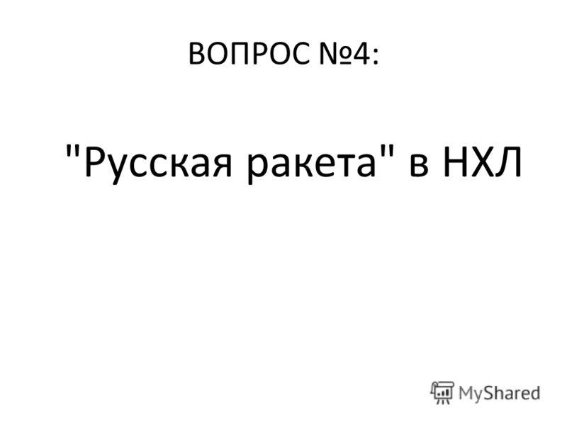 ВОПРОС 4: Русская ракета в НХЛ