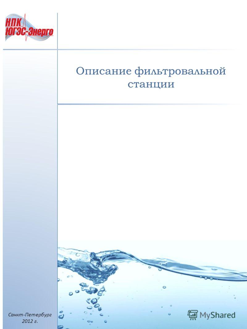 Санкт-Петербург 2012 г. Описание фильтровальной станции