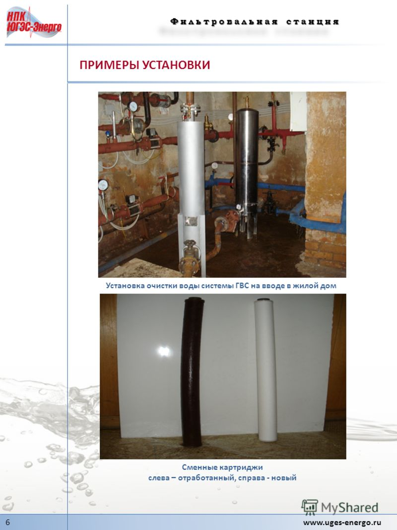 Фильтровальная станция 6 www.uges-energo.ru ПРИМЕРЫ УСТАНОВКИ Установка очистки воды системы ГВС на вводе в жилой дом Сменные картриджи слева – отработанный, справа - новый