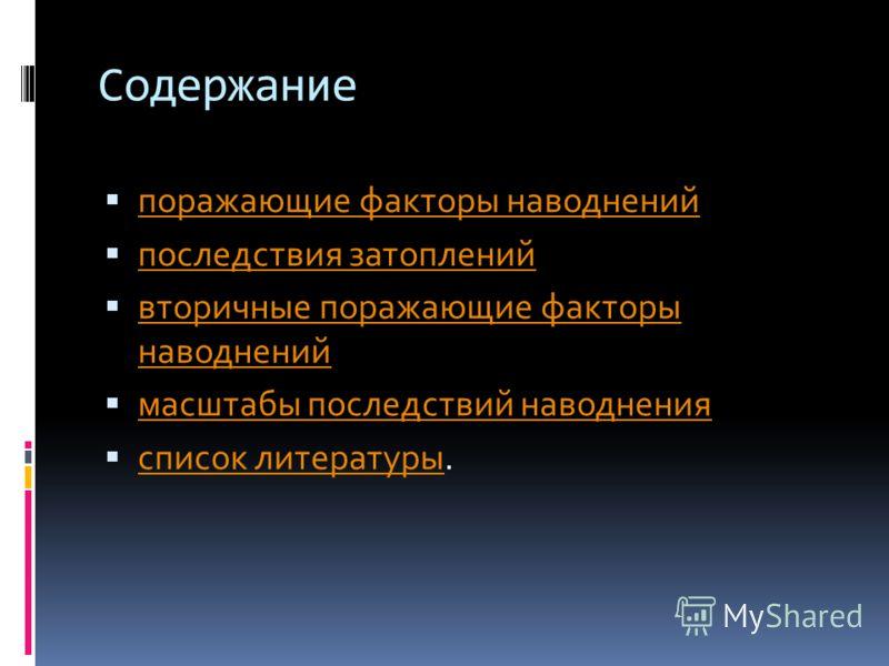 Попов Н.В., учитель ОБЖ, МОУ СОШ 4, г.Ртищево, 2012