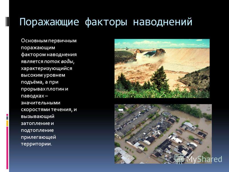 Содержание поражающие факторы наводнений последствия затоплений вторичные поражающие факторы наводнений вторичные поражающие факторы наводнений масштабы последствий наводнения список литературы. список литературы