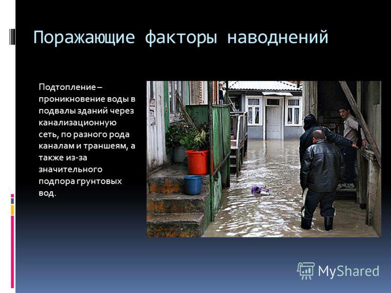 Поражающие факторы наводнений Затопление – покрытие окружающей местности слоем воды, заливающем дворы, улицы населённого пункта и первые этажи зданий.