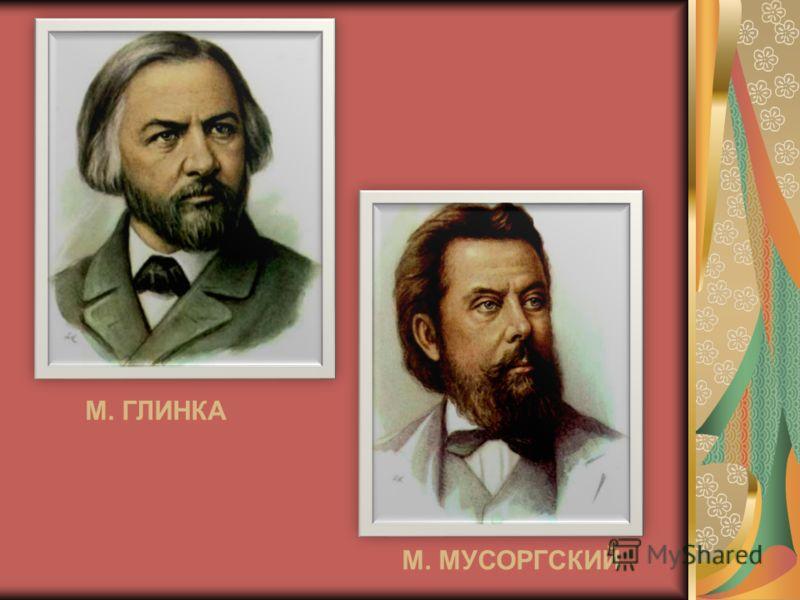 М. ГЛИНКА М. МУСОРГСКИЙ