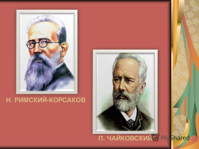 П. ЧАЙКОВСКИЙ Н. РИМСКИЙ-КОРСАКОВ