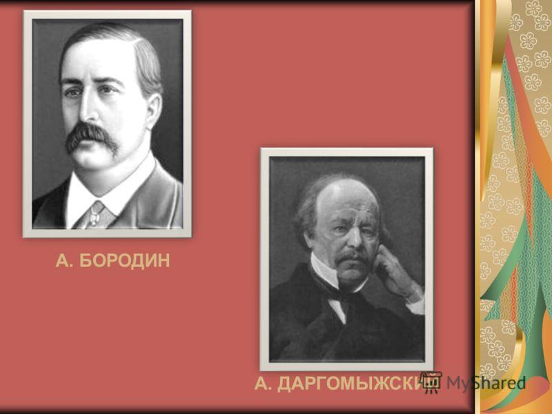 А. БОРОДИН А. ДАРГОМЫЖСКИЙ