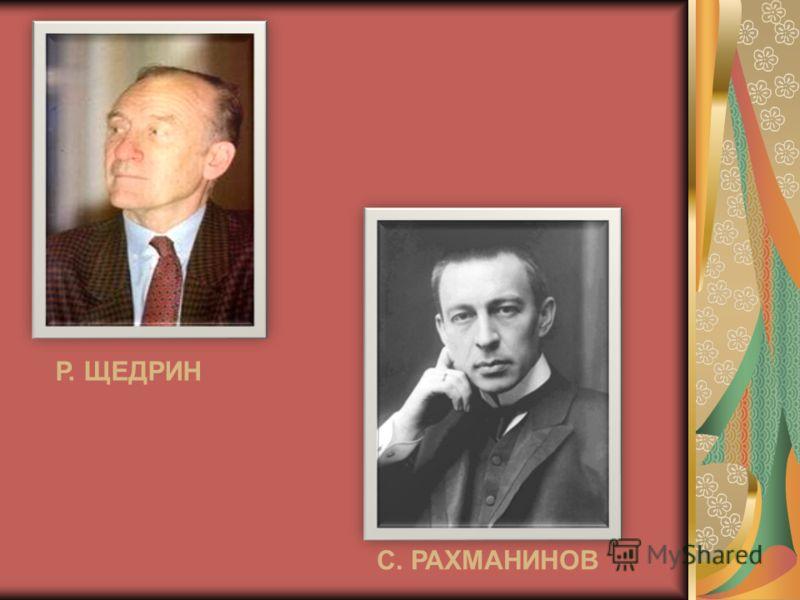 С. РАХМАНИНОВ Р. ЩЕДРИН
