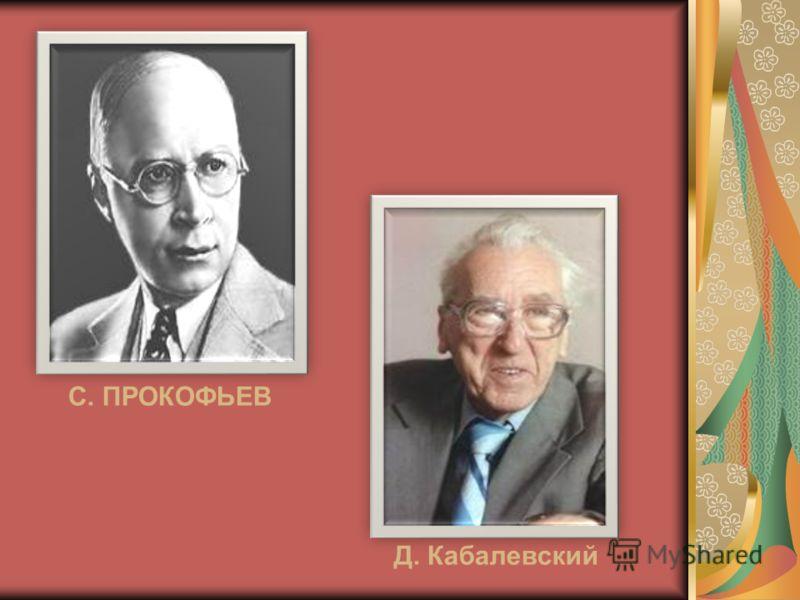 С. ПРОКОФЬЕВ Д. Кабалевский