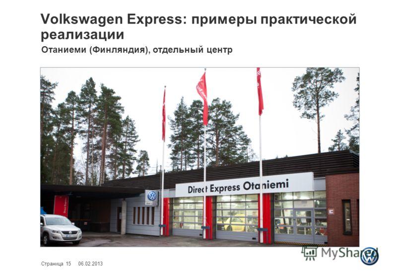 Volkswagen Express: примеры практической реализации 06.02.2013Страница 15 Отаниеми (Финляндия), отдельный центр