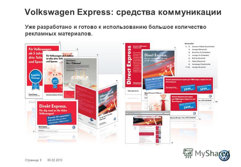 Volkswagen Express: средства коммуникации Уже разработано и готово к использованию большое количество рекламных материалов. 06.02.2013Страница 9