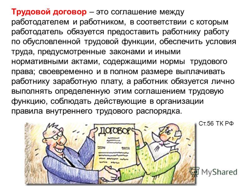 Трудовой договор – это соглашение между работодателем и работником, в соответствии с которым работодатель обязуется предоставить работнику работу по обусловленной трудовой функции, обеспечить условия труда, предусмотренные законами и иными нормативны