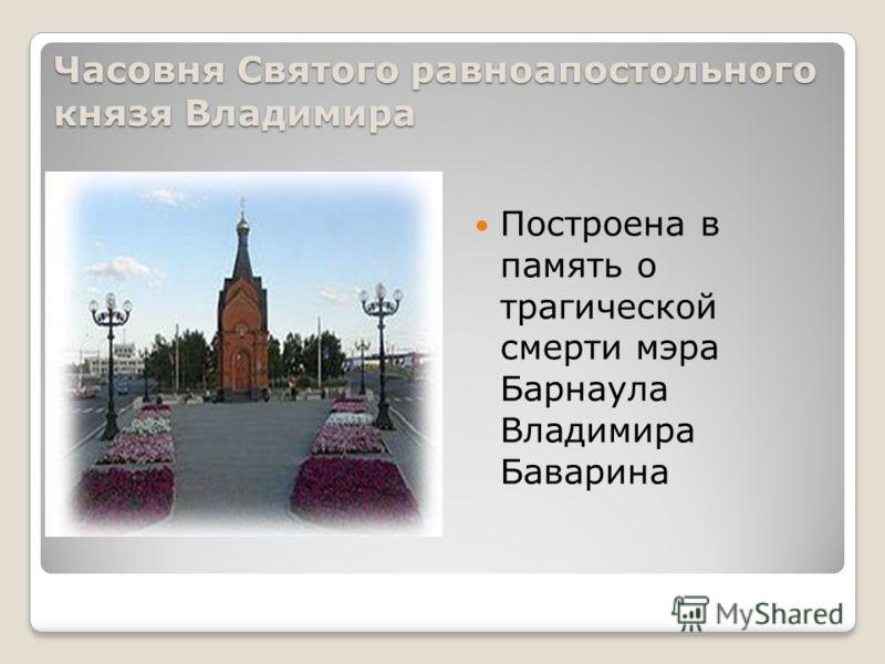Часовня Александра Невского Постройка часовни Часовня была заложена на Московском проспекте в 1868 году в память спасения от покушения на императора Александра II во время его пребывания в Париже