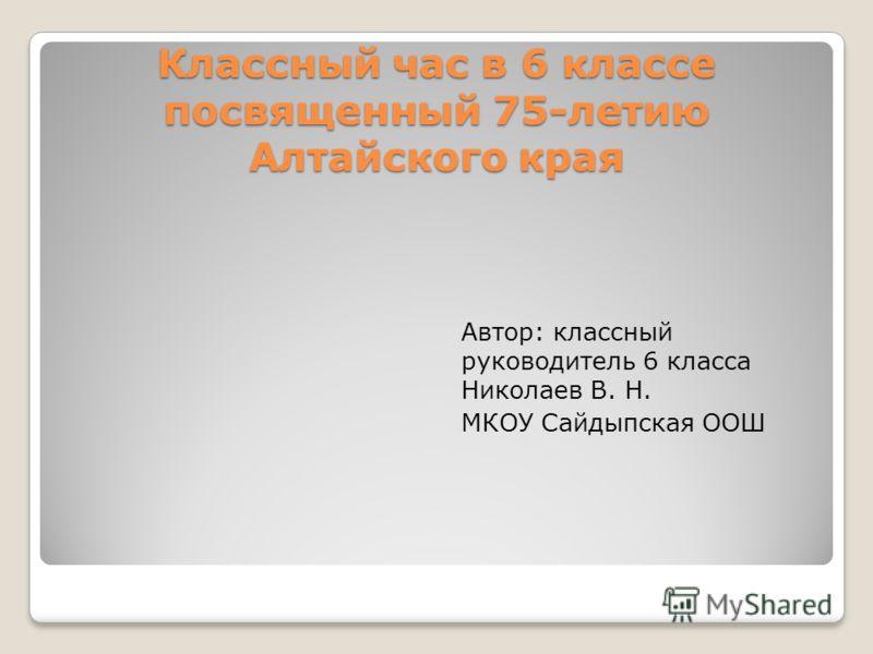 Часовня Святого равноапостольного князя Владимира Построена в память о трагической смерти мэра Барнаула Владимира Баварина