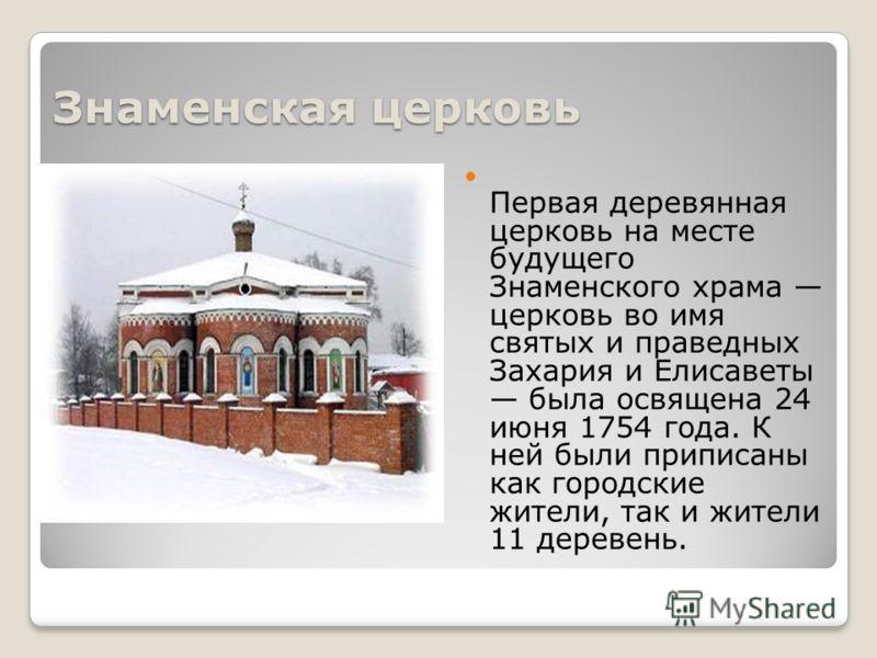 Покровский кафедральный собор в Барнауле Заложен 9 августа 1898 года, освящён 29 сентября 1904 года. Строился на частные пожертвования в беднейшей слободе на западной окраине старого Барнаула.