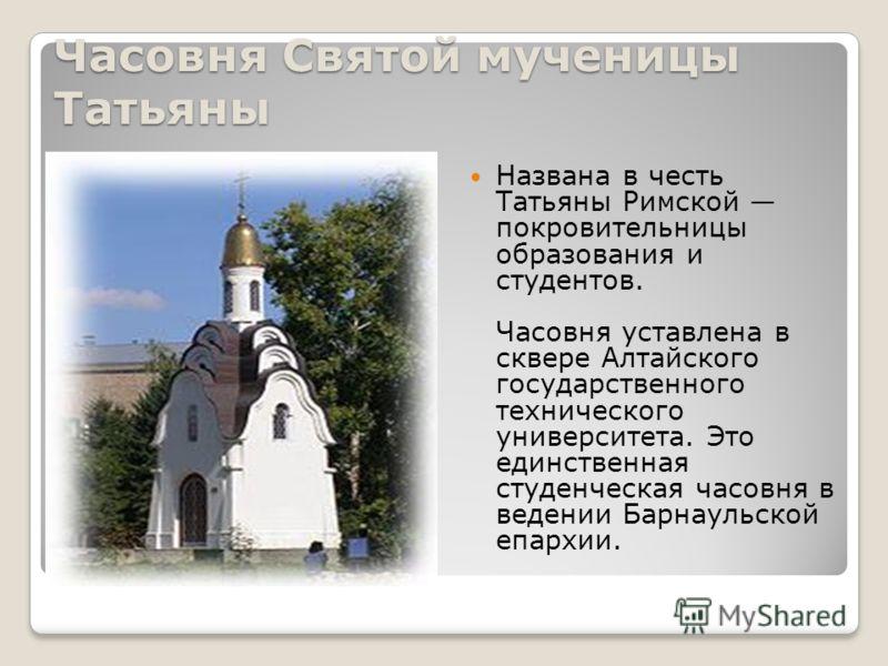 Петропавловский собор Церковь первоверховных апостолов Петра и Павла построена недавно - ей около шести лет.