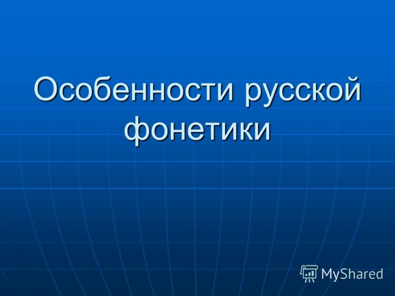 Особенности русской фонетики