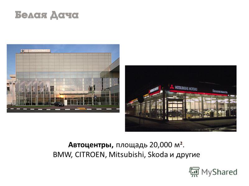 Автоцентры, площадь 20,000 м ². BMW, CITROEN, Mitsubishi, Skoda и другие