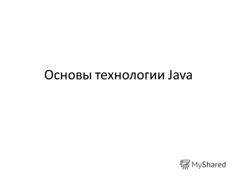 Основы технологии Java