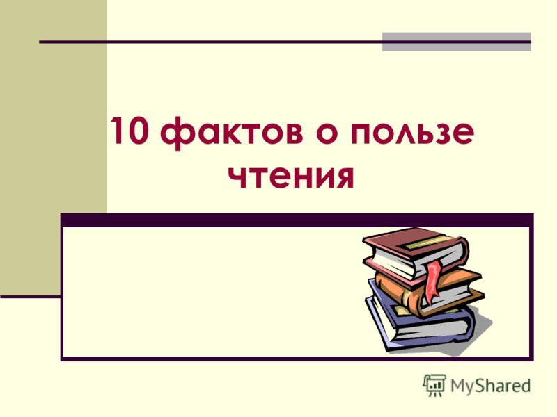 10 фактов о пользе чтения