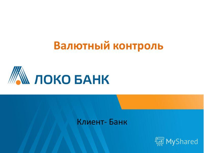 Валютный контроль Клиент- Банк