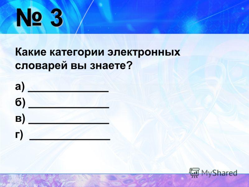 3 Какие категории электронных словарей вы знаете? а) _____________ б) _____________ в) _____________ г) _____________