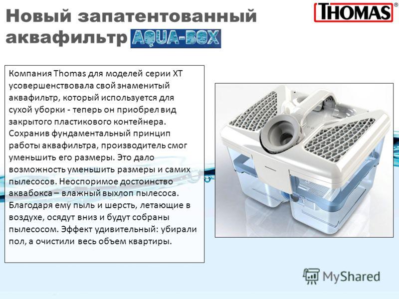 Компания Thomas для моделей серии ХТ усовершенствовала свой знаменитый аквафильтр, который используется для сухой уборки - теперь он приобрел вид закрытого пластикового контейнера. Сохранив фундаментальный принцип работы аквафильтра, производитель см