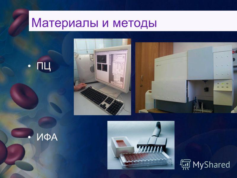Материалы и методы ПЦ ИФА