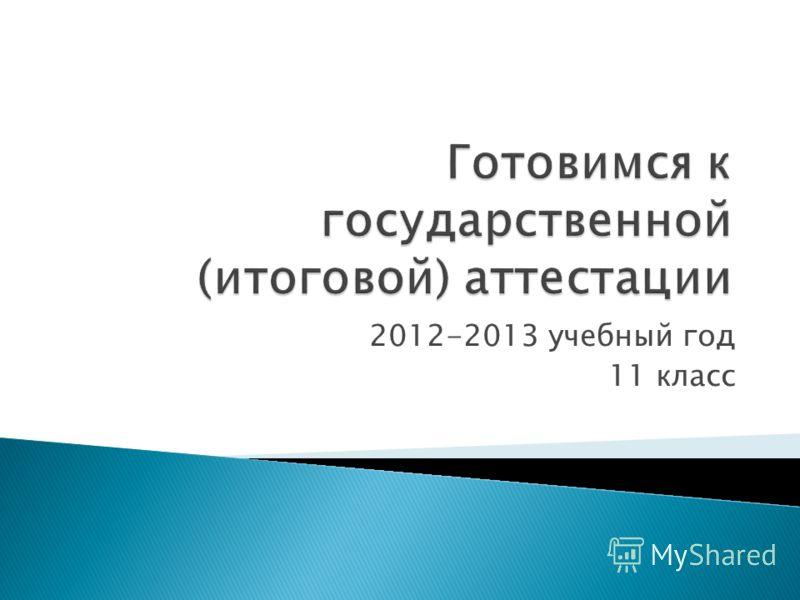 2012-2013 учебный год 11 класс